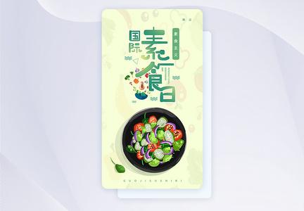 UI设计国际素食日APP闪屏页图片