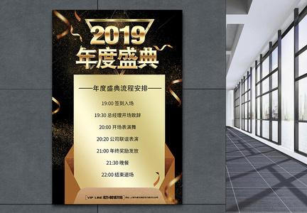 黑金年度盛典流程安排海报图片