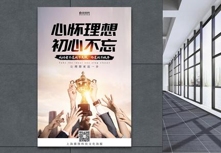简约企业文化海报图片