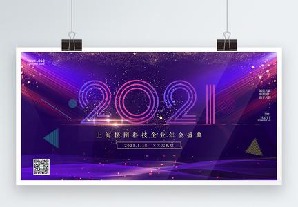 紫色炫彩企业年会展板图片