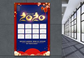 2020年鼠年大吉日历海报图片