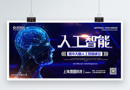 蓝色大气人工智能峰会宣传展板图片