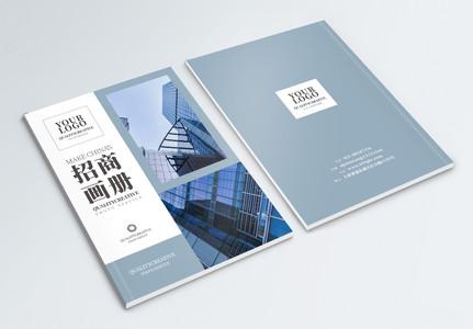 企业招商画册封面图片