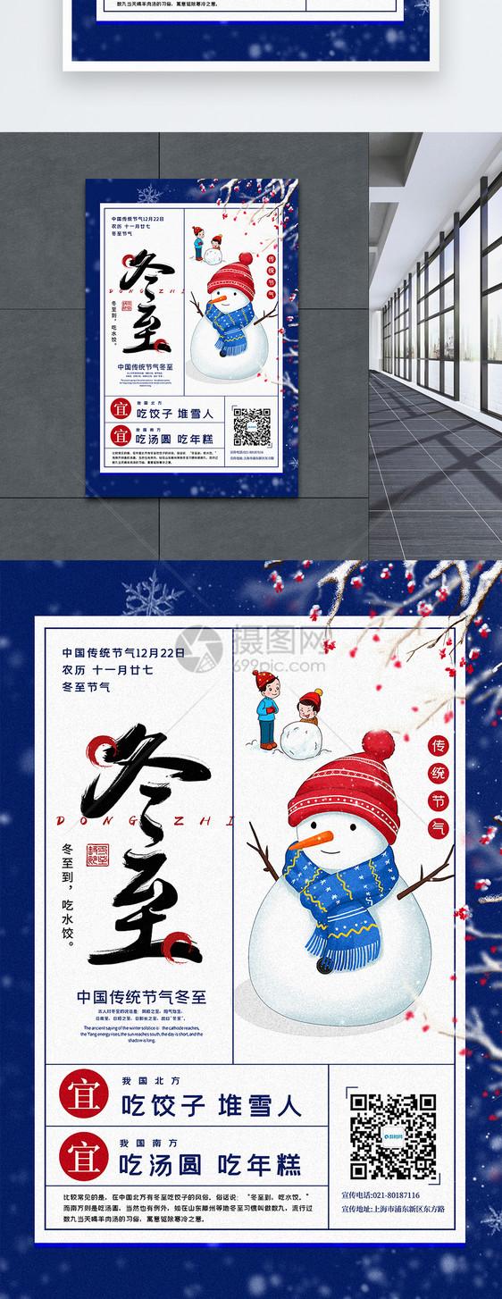 蓝色复古风冬至节气海报图片