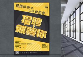 黄色立体创意招聘加入我们海报图片