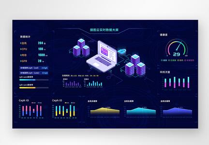 ui设计数据后台科技数据界面图片
