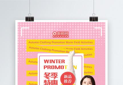 冬季上新特惠服装促销海报图片