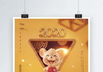 2020元旦春节鼠年海报图片