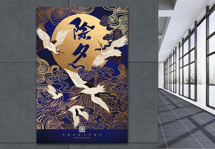 复古国潮春节除夕海报图片