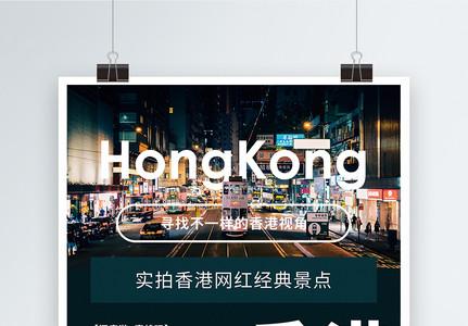 香港旅游促销海报图片