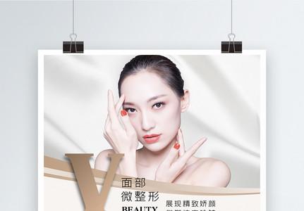 时尚医疗美容脸微整形海报图片