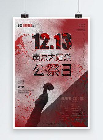 南京大屠杀公祭日留念勿忘国耻