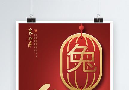 简约风春节鼠年海报图片