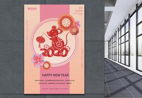 剪纸鼠年海报图片