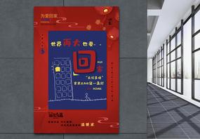 大气红色2020鼠年回家过年系列海报图片