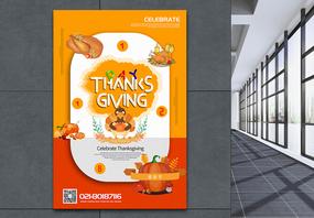 暖橙色拼色感恩节宣传纯英文海报图片