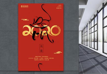 2020鼠年元旦海报图片