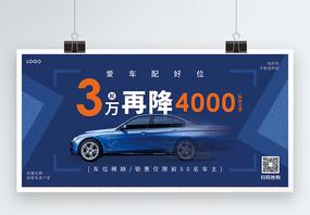 汽车车位促销展板图片