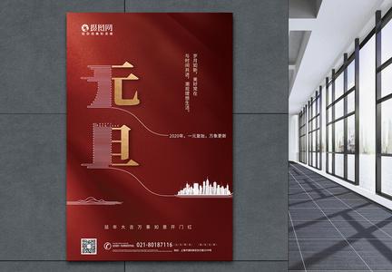 大气红色2020元旦鼠年海报图片