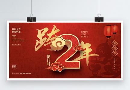 红色跨年倒计时新年展板图片