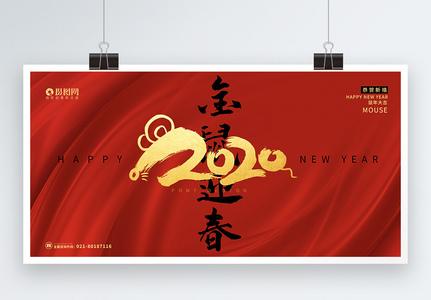 红色大气金鼠迎春新年展板图片