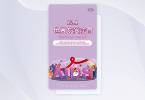 世界艾滋病日app引导页图片
