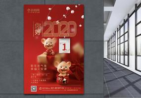 2020元旦鼠年海报图片