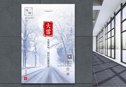 极简风大雪节气海报图片