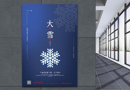 蓝色极简风大雪节气海报图片