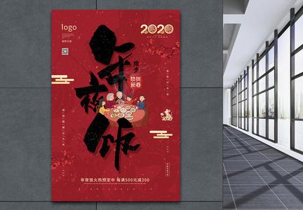 红色喜庆年夜饭预订促销海报图片