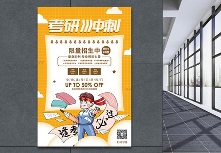 考研冲刺班限时促销海报图片