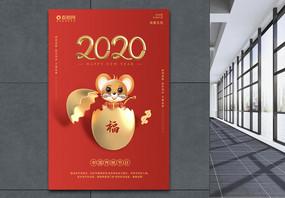 2020元旦金蛋创意海报图片