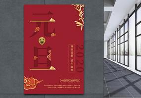 红色简约元旦海报图片