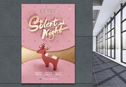平安夜宣传促销海报图片