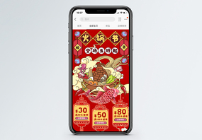 热辣火锅节促销淘宝首页图片