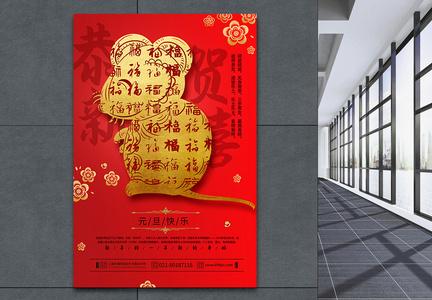 金鼠送福海报图片