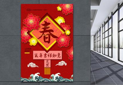 春节新年海报图片