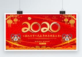 红色喜庆中国风新年祝福2020宣传展板图片