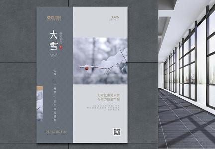 清新大雪节气海报图片