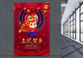 喜庆红色金鼠贺岁新年海报图片