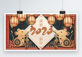 剪纸风鼠年新年展板图片