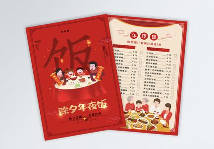 红色喜庆年夜饭菜单宣传单图片