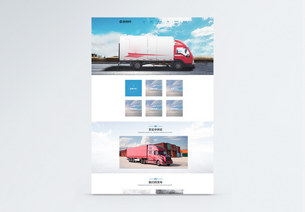 运输货运web详情页图片