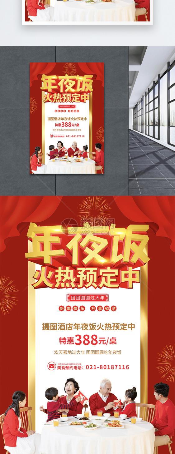 立体字年夜饭火热预定中海报图片