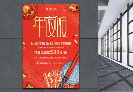 红色简约年夜饭海报图片
