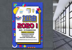 加油2020年孟菲斯风海报图片