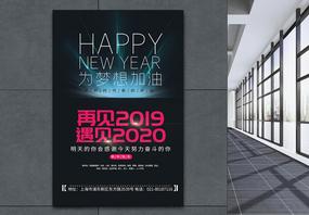 科技感2020年跨年海报图片