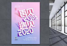 再见2019遇见2020年跨年海报图片