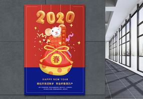红蓝简约2020鼠年海报图片
