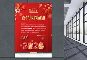 简约2020年鼠年春节放假通知海报图片